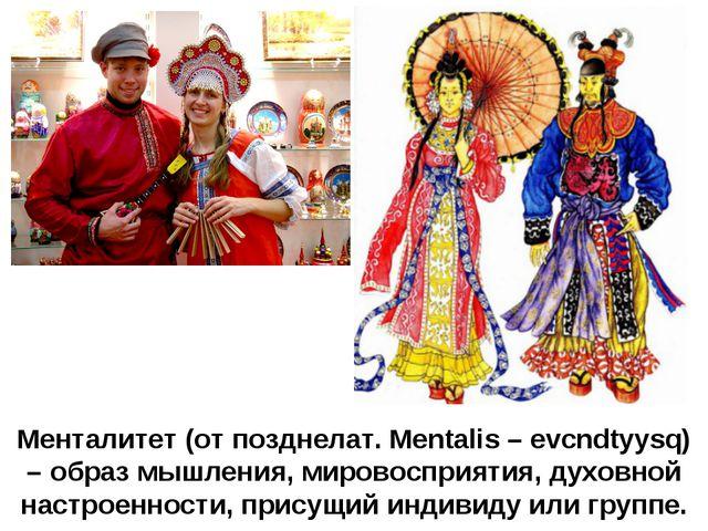 Менталитет (от позднелат. Mentalis – evcndtyysq) – образ мышления, мировоспри...