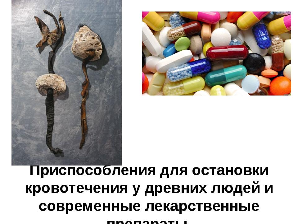 Приспособления для остановки кровотечения у древних людей и современные лекар...