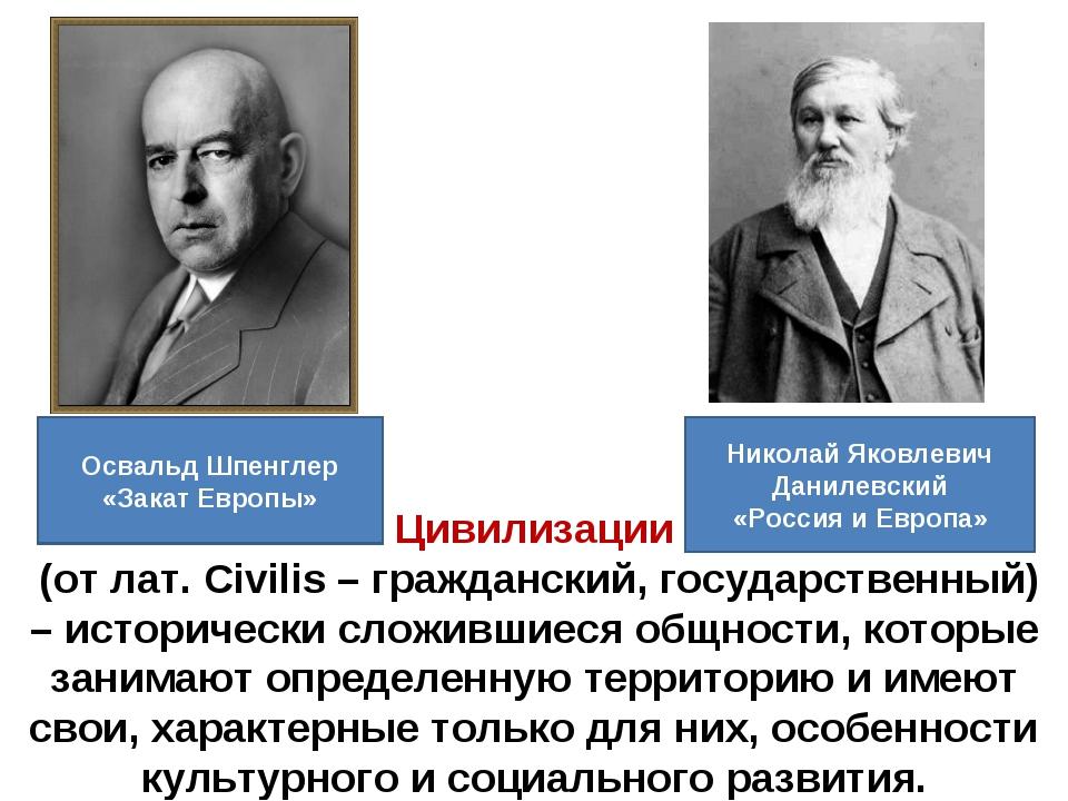 Цивилизации (от лат. Civilis – гражданский, государственный) – исторически сл...