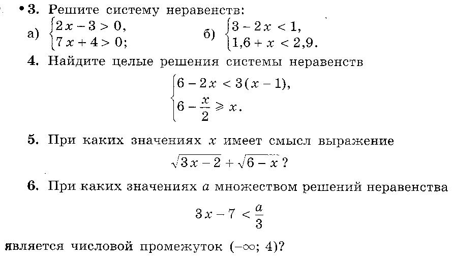 Контрольный срез по алгебре за первое полугодие 8 класс решать онлаин
