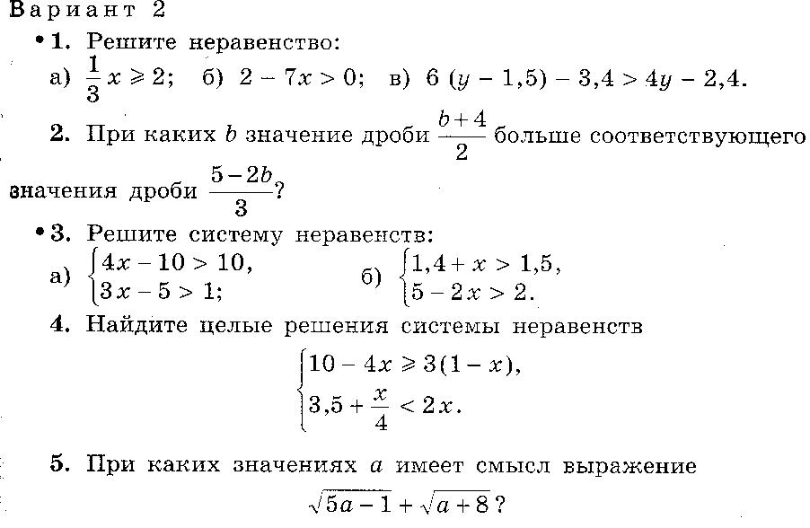 Контрольные работы по алгебре класс hello html 618d4195 png hello html m506bc34f png