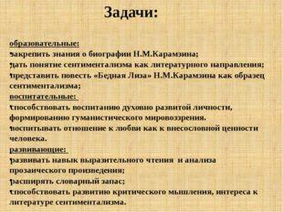 Задачи: образовательные: закрепить знания о биографии Н.М.Карамзина; дать пон