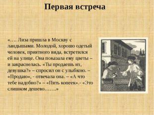 Первая встреча «…. Лиза пришла в Москву с ландышами. Молодой, хорошо одетый ч
