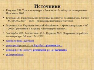 Источники ГалузинаЛ.В. Уроки литературы в 8-м классе: Развёрнутое планирован