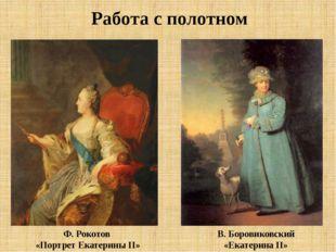 Работа с полотном Ф. Рокотов «Портрет Екатерины II» В. Боровиковский «Екатери