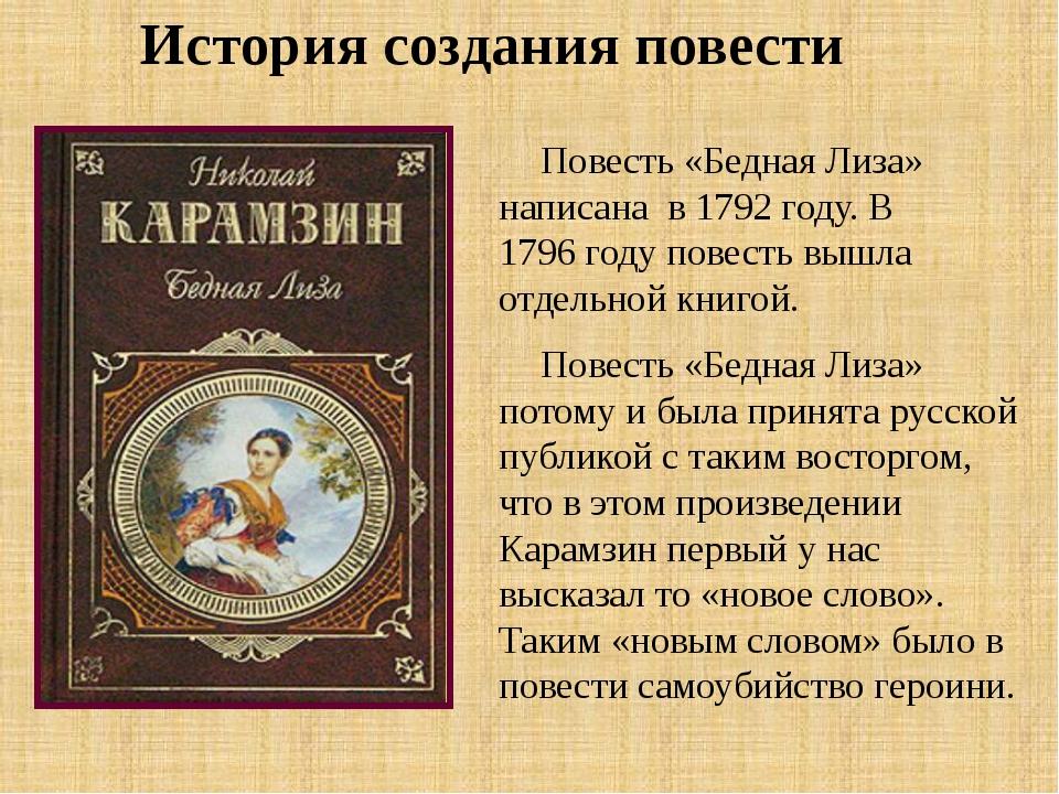 История создания повести Повесть «Бедная Лиза» написана в 1792 году. В 1796г...