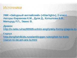 Источники УМК «Звёздный английский» («Starlight»), 2 класс. Авторы:Баранова К