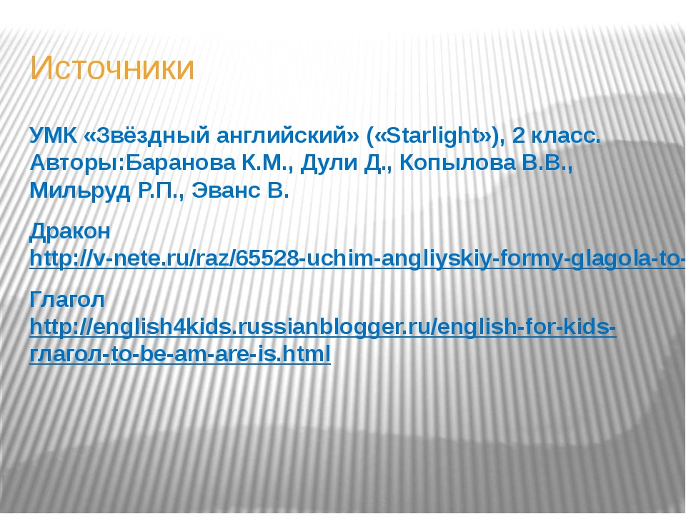 Источники УМК «Звёздный английский» («Starlight»), 2 класс. Авторы:Баранова К...
