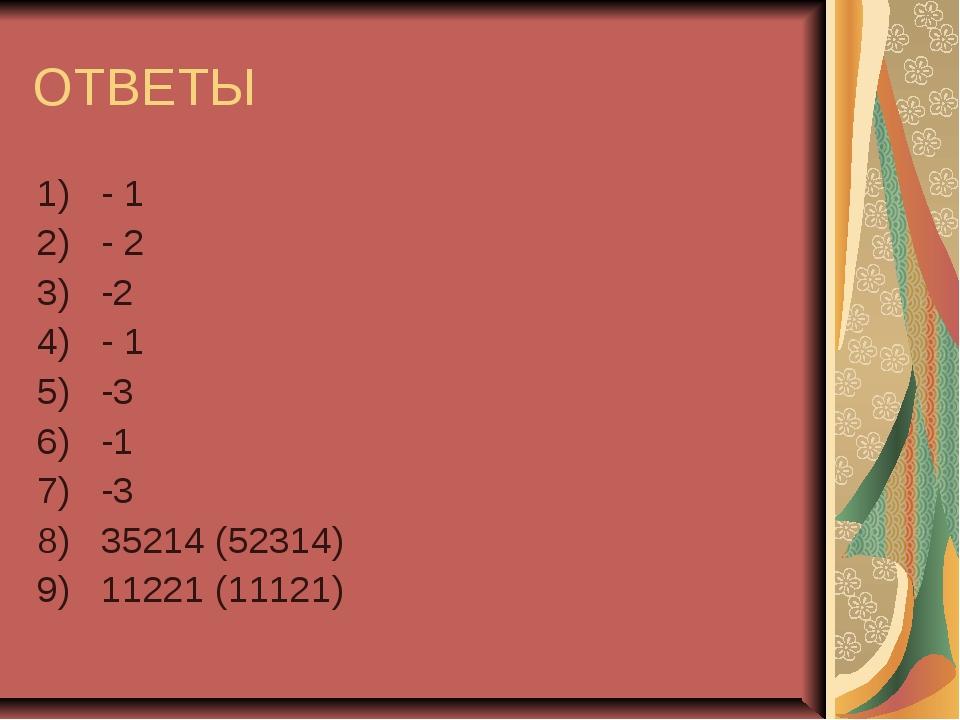 ОТВЕТЫ - 1 - 2 -2 - 1 -3 -1 -3 35214 (52314) 11221 (11121)