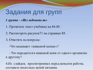 Задания для групп 1 группа - «Исследователи» 1. Прочитать текст учебника на 8