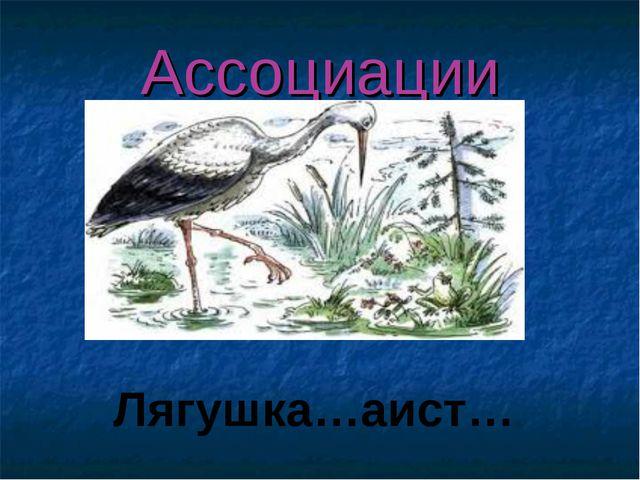 Ассоциации Лягушка…аист…