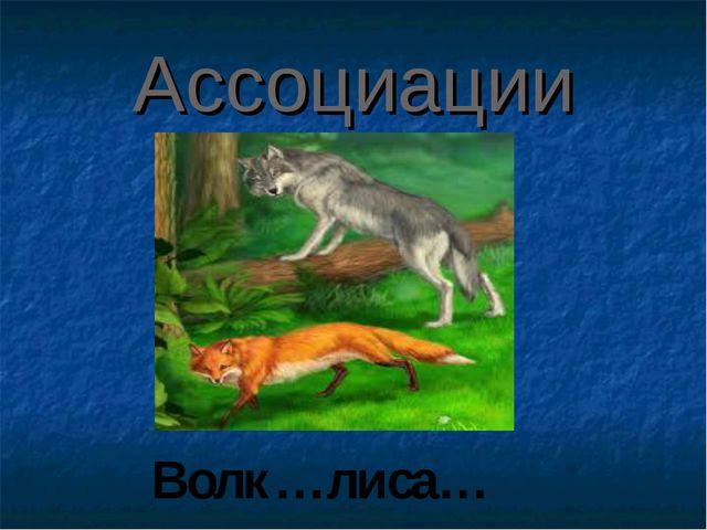 Ассоциации Волк…лиса…