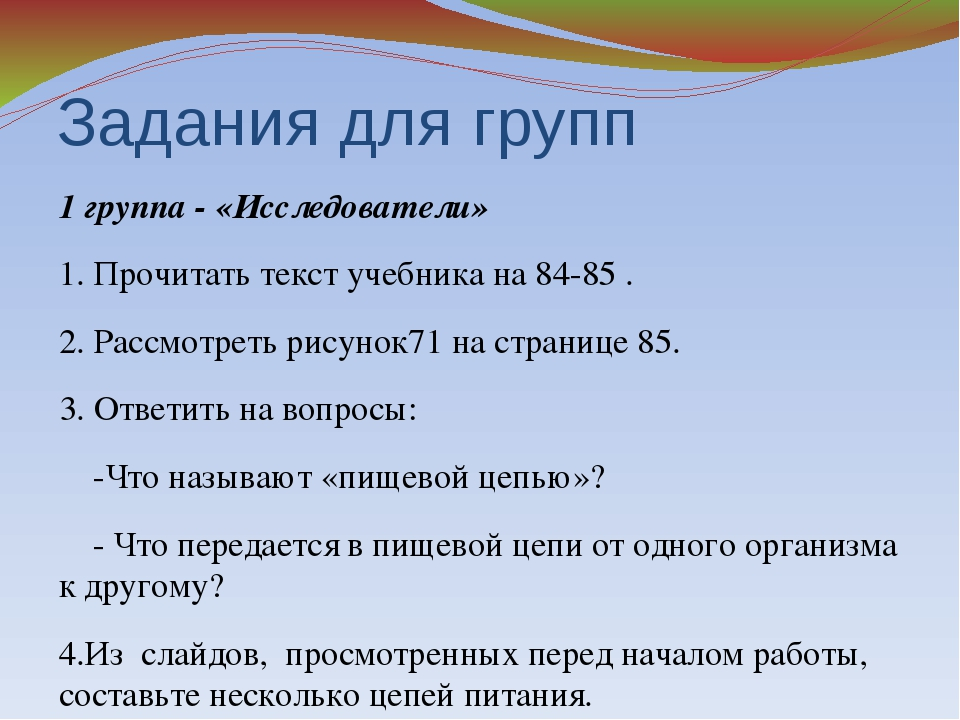 Задания для групп 1 группа - «Исследователи» 1. Прочитать текст учебника на 8...