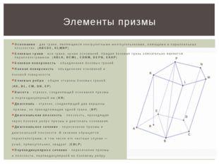 Элементы призмы Основания - две грани, являющиеся конгруэнтными многоугольник
