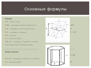 Призма V – объем тела; Sб – площадь боковой поверхности; V =F*h=Q*l S – площа