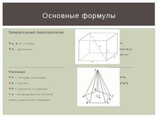 Прямоугольный параллелепипед a, b, c – рёбра; V = a*b*c d – диагональ. S=2(ab