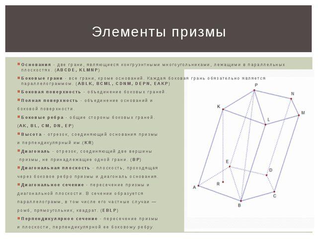 Элементы призмы Основания - две грани, являющиеся конгруэнтными многоугольник...