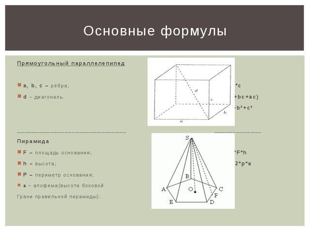 Прямоугольный параллелепипед a, b, c – рёбра; V = a*b*c d – диагональ. S=2(ab...