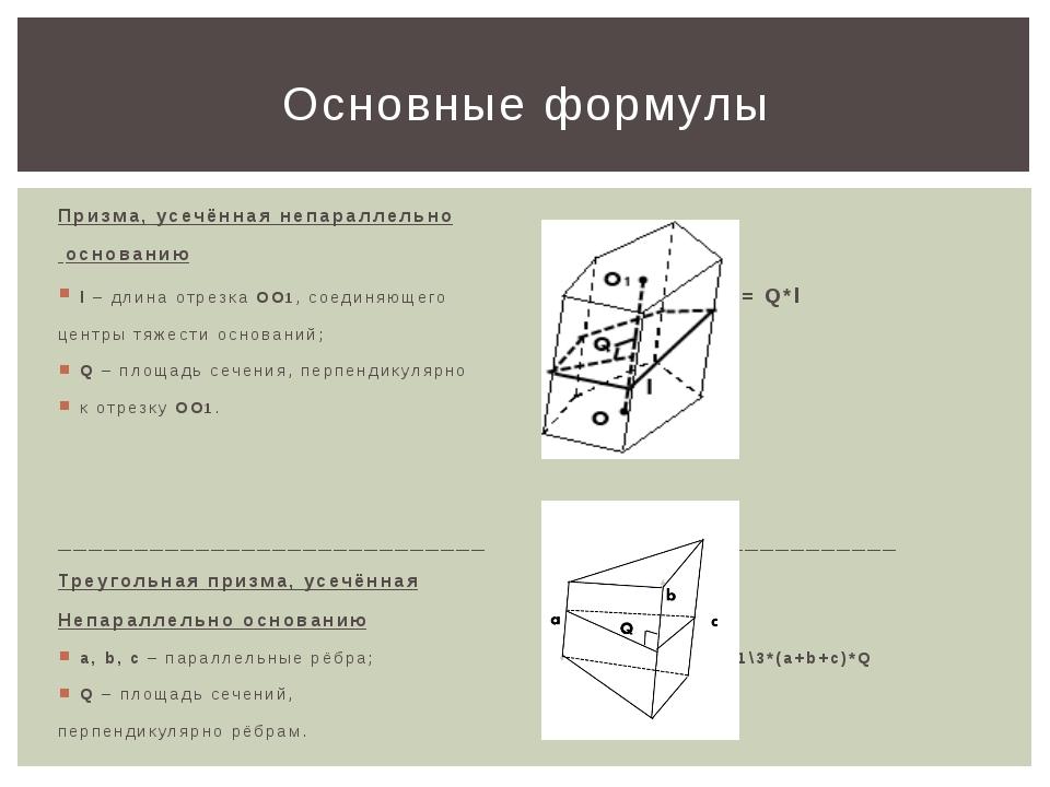 Основные формулы Призма, усечённая непараллельно основанию l – длина отрезка...