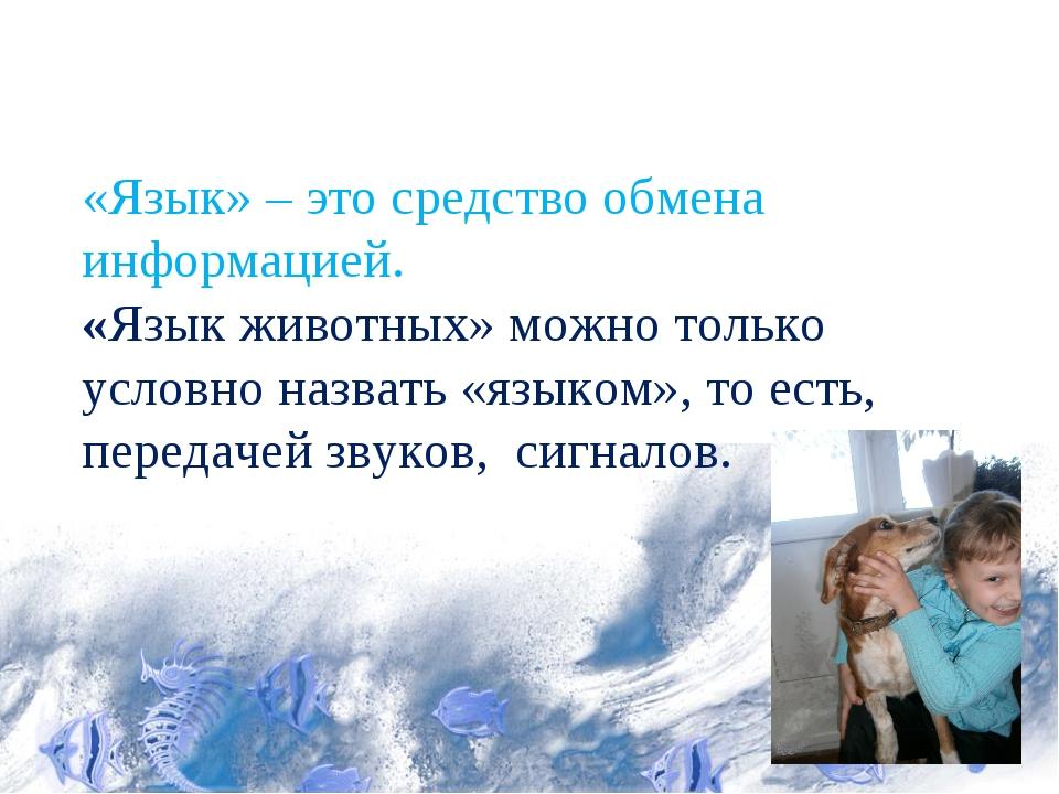 «Язык» – это средство обмена информацией. «Язык животных» можно только услов...