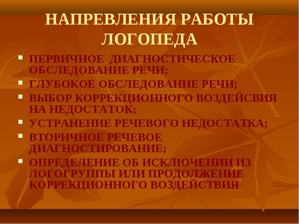НАПРЕВЛЕНИЯ РАБОТЫ ЛОГОПЕДА ПЕРВИЧНОЕ ДИАГНОСТИЧЕСКОЕ ОБСЛЕДОВАНИЕ РЕЧИ; ГЛУБ...