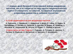 В строй сражающихся встали мордовские писатели А. Лукьянов, С. Вечканов, П. К