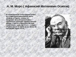 А. М. Моро ( Афанасий Матвеевич Осипов) Во время Великой Отечественной войны