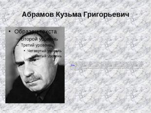 Абрамов Кузьма Григорьевич В 1939 г. был призван в армию, служил в г. Славут