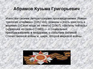 Абрамов Кузьма Григорьевич Известен своими литературными произведениями: Рома
