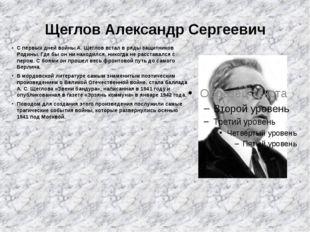 Щеглов Александр Сергеевич С первых дней войны А. Щеглов встал в ряды защитни