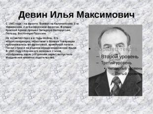 Девин Илья Максимович С 1941 года - на фронте. Воевал на Калининском, 2-м Укр