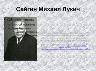 Сайгин Михаил Лукич В начале 1941 года Михаил Сайгин был призван в ряды Совет