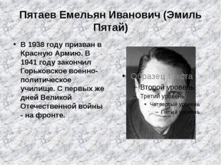 Пятаев Емельян Иванович (Эмиль Пятай) В 1938 году призван в Красную Армию. В