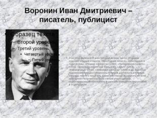 Воронин Иван Дмитриевич – писатель, публицист Участник Великой Отечественной