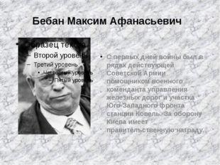 Бебан Максим Афанасьевич С первых дней войны был в рядах действующей Советс