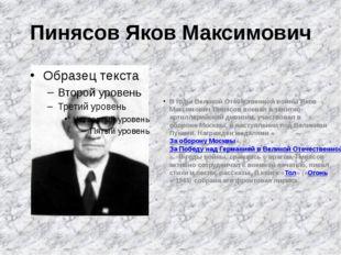 Пинясов Яков Максимович В годы Великой Отечественной войны Яков Максимович Пи