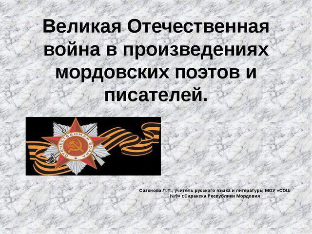 Великая Отечественная война в произведениях мордовских поэтов и писателей. Са...