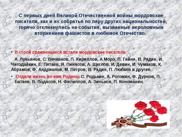В строй сражающихся встали мордовские писатели А. Лукьянов, С. Вечканов, П. К...