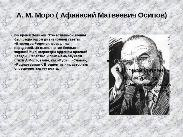 А. М. Моро ( Афанасий Матвеевич Осипов) Во время Великой Отечественной войны...