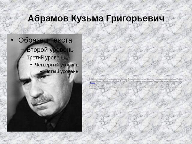 Абрамов Кузьма Григорьевич В 1939 г. был призван в армию, служил в г. Славут...