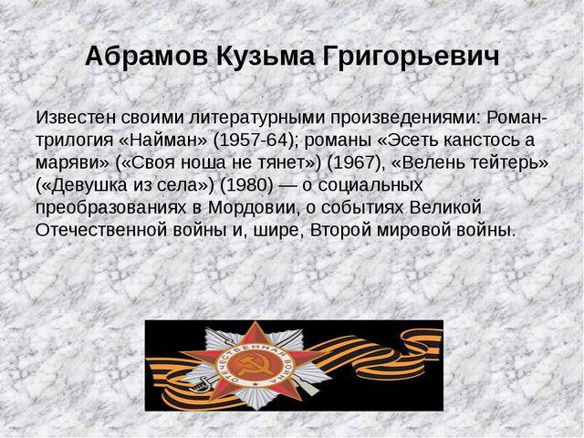 Абрамов Кузьма Григорьевич Известен своими литературными произведениями: Рома...