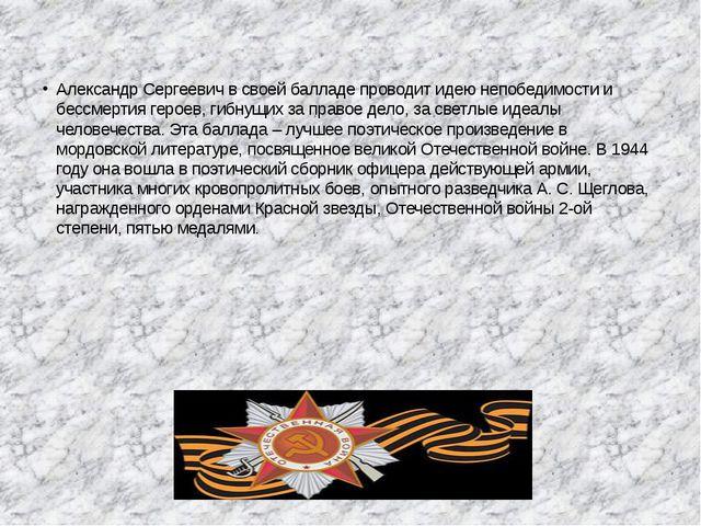 Александр Сергеевич в своей балладе проводит идею непобедимости и бессмертия...