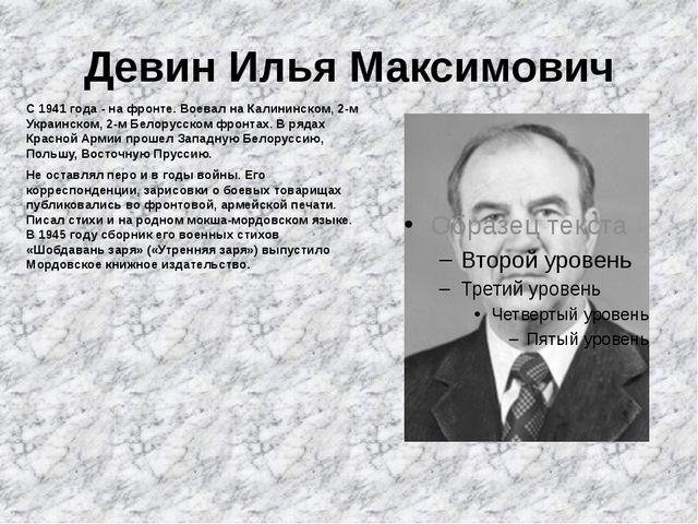 Девин Илья Максимович С 1941 года - на фронте. Воевал на Калининском, 2-м Укр...