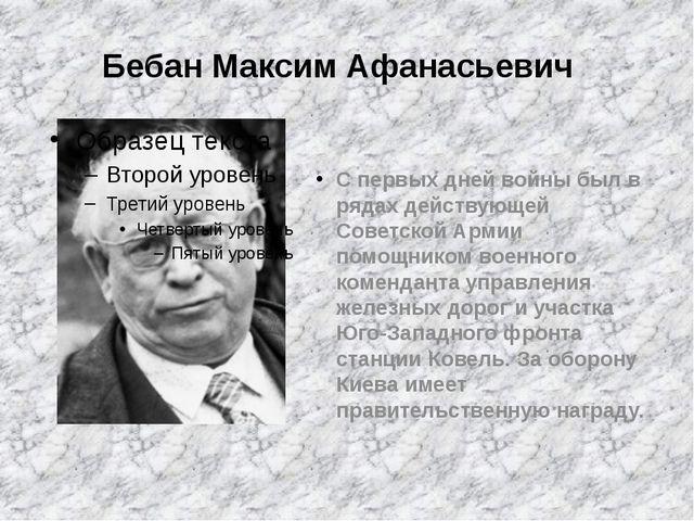 Бебан Максим Афанасьевич С первых дней войны был в рядах действующей Советс...