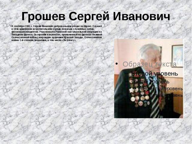 Грошев Сергей Иванович В сентябре 1941 г. Сергей Иванович добровольцем уходит...