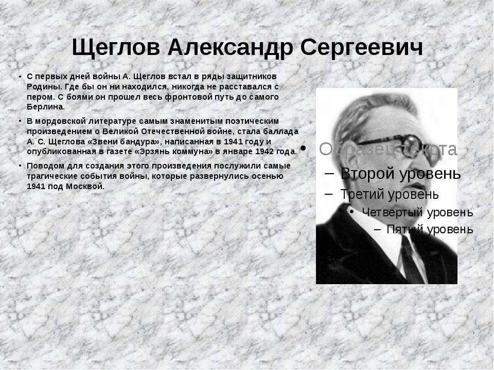 Щеглов Александр Сергеевич С первых дней войны А. Щеглов встал в ряды защитни...