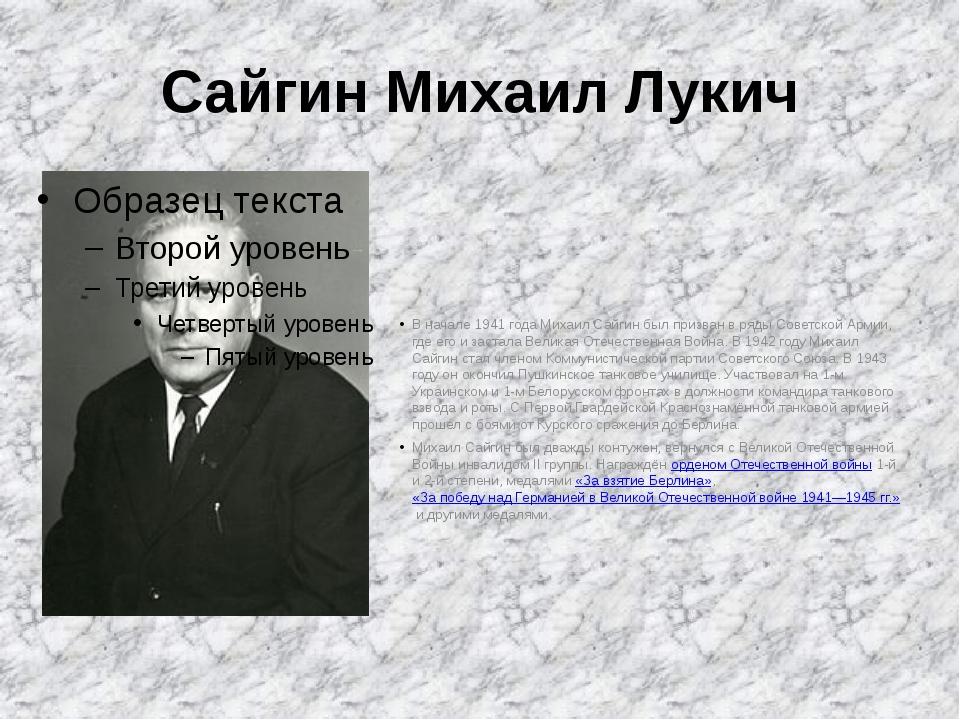 Сайгин Михаил Лукич В начале 1941 года Михаил Сайгин был призван в ряды Совет...