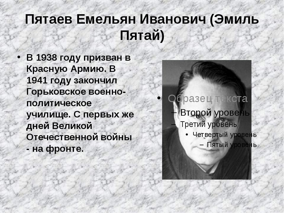 Пятаев Емельян Иванович (Эмиль Пятай) В 1938 году призван в Красную Армию. В...