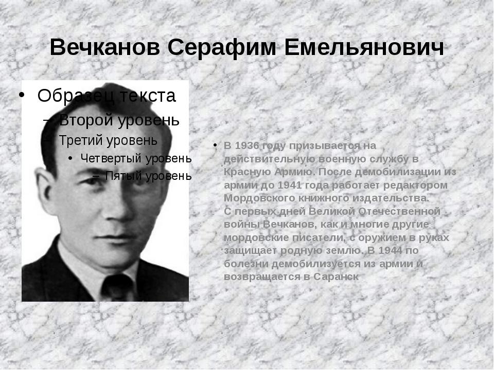 Вечканов Серафим Емельянович В 1936 году призывается на действительную военну...