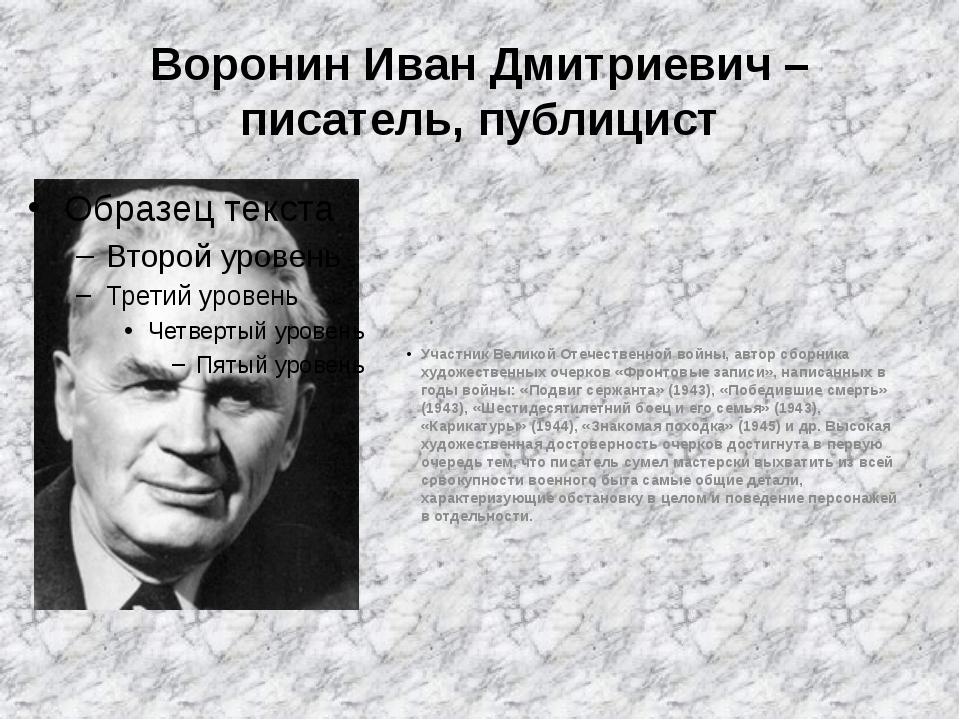 Воронин Иван Дмитриевич – писатель, публицист Участник Великой Отечественной...